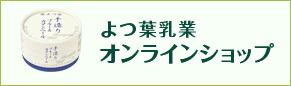 よつ葉 乳業 オンライン ショップ