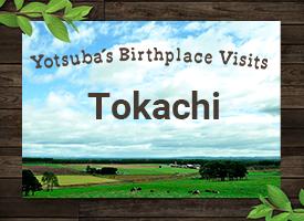 Yotsuba's Birthplace Visits(1) Tokachi