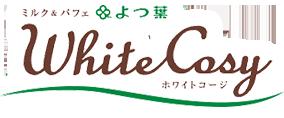 ミルク&パフェ よつ葉 WhiteCosy ホワイトコージ