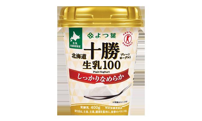 よつ葉北海道十勝プレーンヨーグルト<br>生乳100 しっかりなめらか