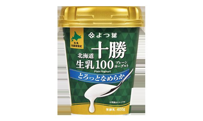 よつ葉北海道十勝生乳100<br>プレーンヨーグルト とろっとなめらか