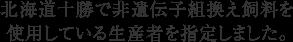 北海道十勝で非遺伝子組換え飼料を使用している生産者を指定しました。