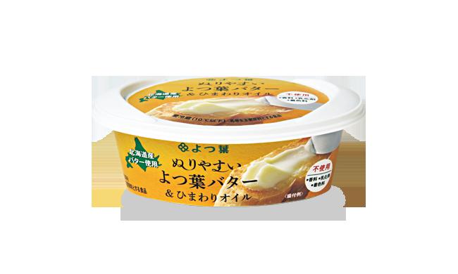よつ葉ぬりやすい<br>よつ葉バター&ひまわりオイル