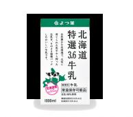 よつ葉北海道特選3.6牛乳