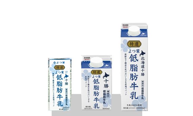 特選よつ葉低脂肪牛乳