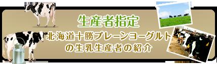 生産者指定北海道十勝ヨーグルトの生乳生産者の紹介