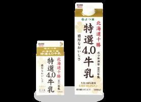 特選4.0牛乳
