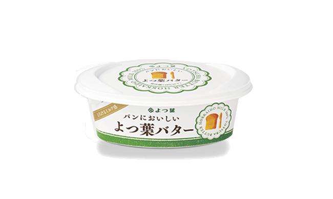 よつ葉パンにおいしい<br>よつ葉バター