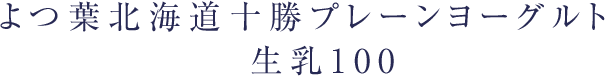 よつ葉北海道十勝プレーンヨーグルト <br>生乳100
