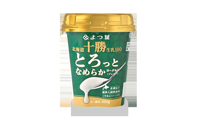 よつ葉北海道十勝生乳100<br>とろっとなめらかヨーグルト