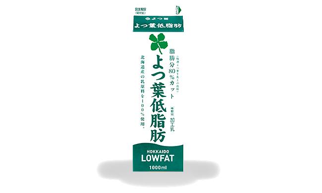 よつ葉低脂肪