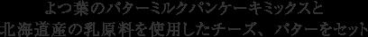 よつ葉のバターミルクパンケーキミックスと北海道産の乳原料を使用したチーズ、バターをセット