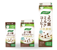 産地指定よつ葉ミルクコーヒー