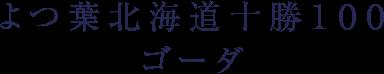 よつ葉北海道十勝100 <br>ゴーダ