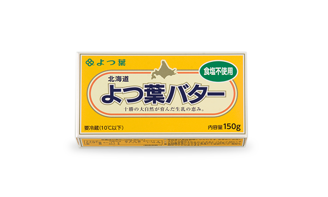 よつ葉バター 食塩不使用