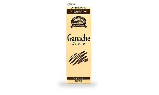 ノーザンハーツガナッシュ