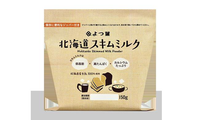よつ葉北海道スキムミルク