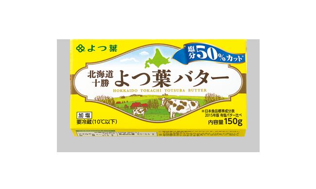 北海道十勝よつ葉バター <br>塩分50%カット