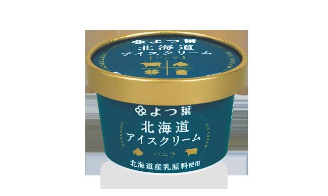よつ葉北海道アイスクリーム<br>バニラ