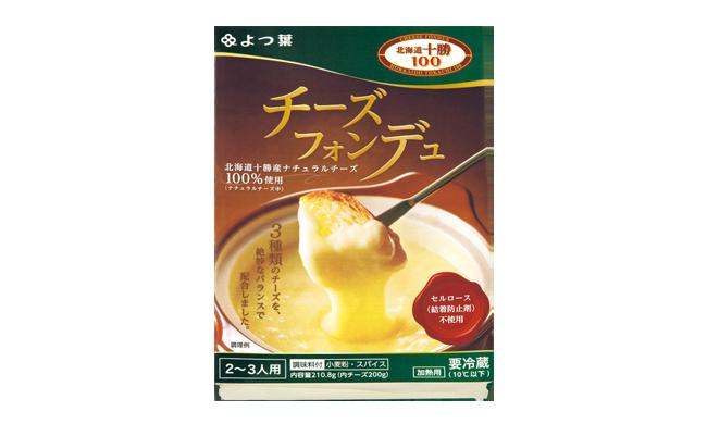 よつ葉北海道十勝100 <br>チーズフォンデュ