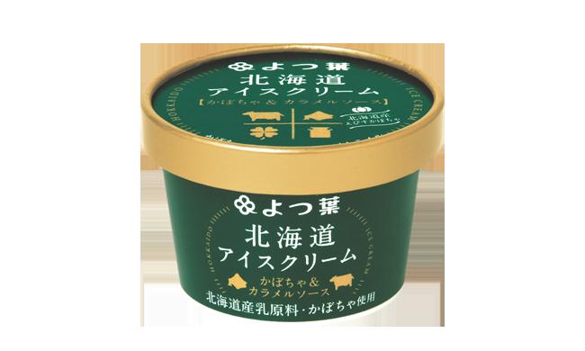 よつ葉北海道アイスクリーム<br>かぼちゃ&カラメルソース