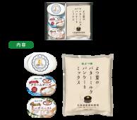 よつ葉の贈りもの<br>パンケーキミックスのセットSA-B