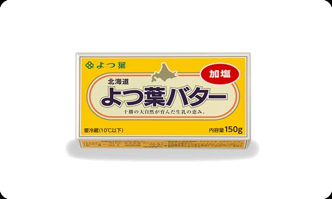 よつ葉バター 加塩