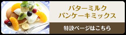 よつ葉のバターミルクパンケーキミックス 特設ページはこちら