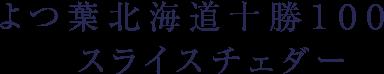 よつ葉北海道十勝100 <br>スライスチェダー