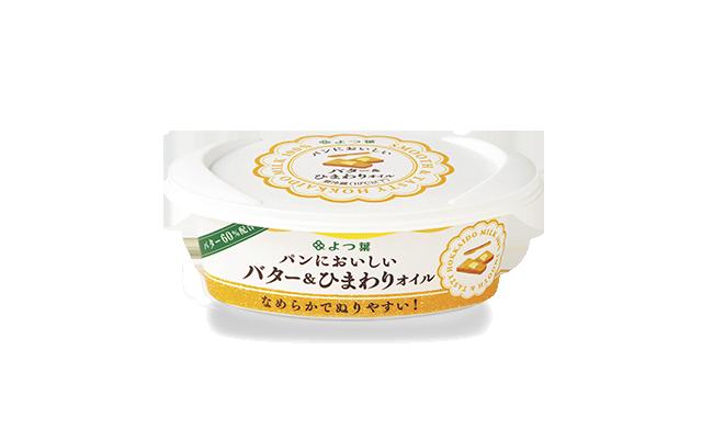 よつ葉パンにおいしいバター&ひまわりオイル