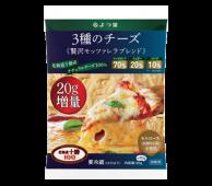 よつ葉北海道十勝100 <br>3種のチーズ 贅沢モッツァレラブレンド