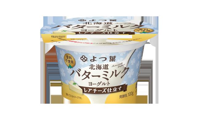 よつ葉北海道バターミルクヨーグルト<br>レアチーズ仕立て