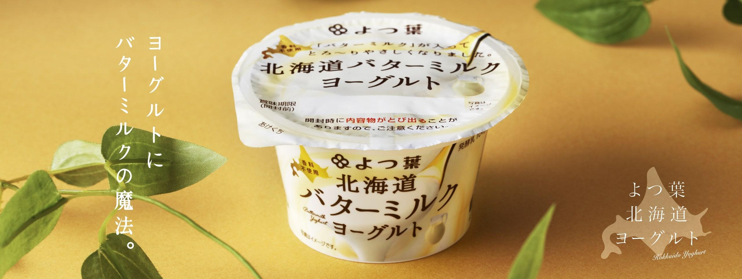ヨーグルト バター ミルク 脂肪分少ない「バターミルク」使ったヨーグルトなど新発売 よつ葉乳業|ニュース|流通|JAcom